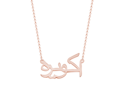 arabic necklace